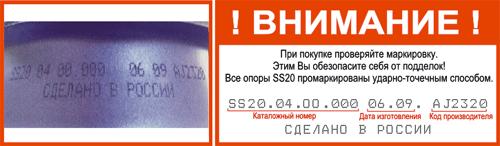 Маркировка опор SS20 Сlassic для ВАЗ 2108-2110