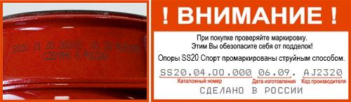 Маркировка опор SS20 Сlassic Sport для ВАЗ 2108-2110