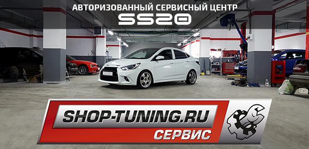 В Москве открылась авторизованная СТО SS20 — Shop-Tuning Centre 029e06110f2